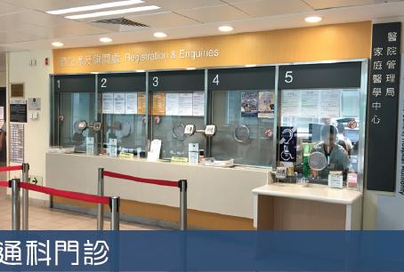 二級病人服務助理(診所服務), 仁濟醫院 - (參考編號: KWC710/20)