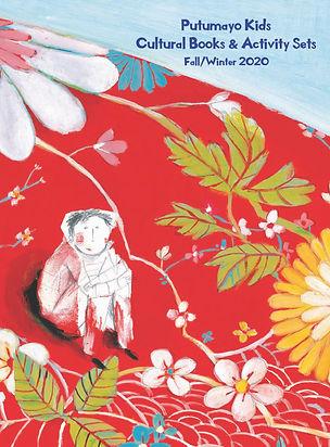 New Kids Catalog Cover.jpg