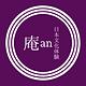 庵an logo.png