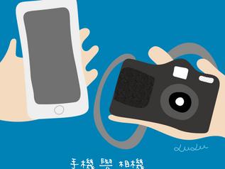相機與電話