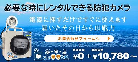お問い合わせフォームリンクバナー_edited.jpg