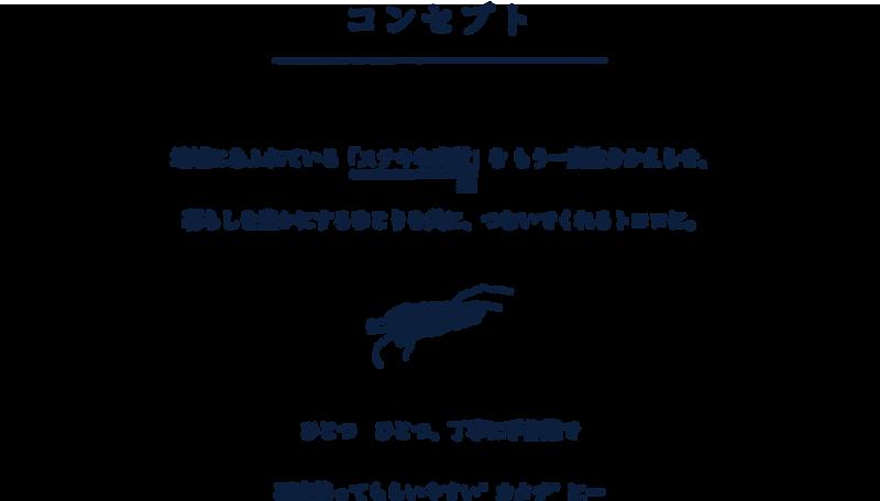 Tumugu projectコンセプト
