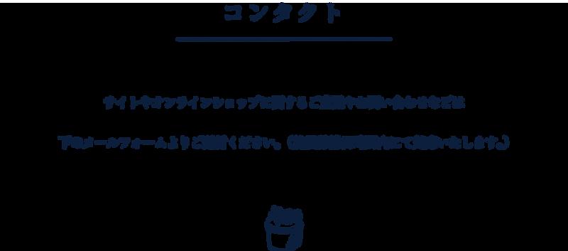 Tumugu projectコンタクト