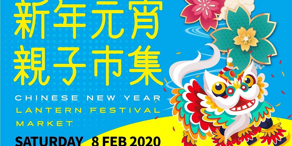 CANCELED - Chinese New Year Lantern Festival Market