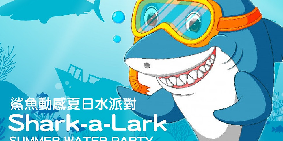 Shark-a-Lark Summer Water Party | Paid Event