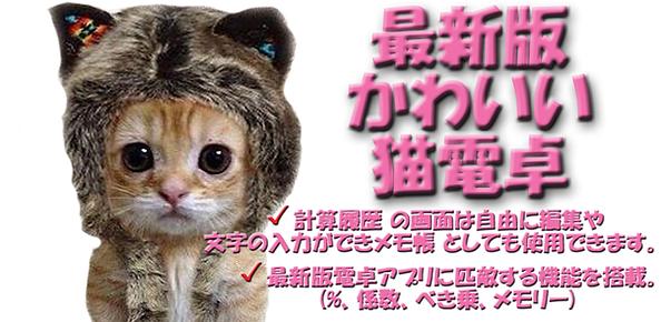 かわいい猫電卓バナー画像