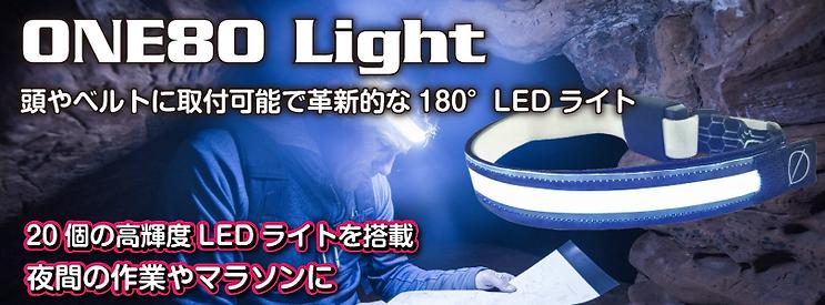 ONE80ライトヘッドランプバナー