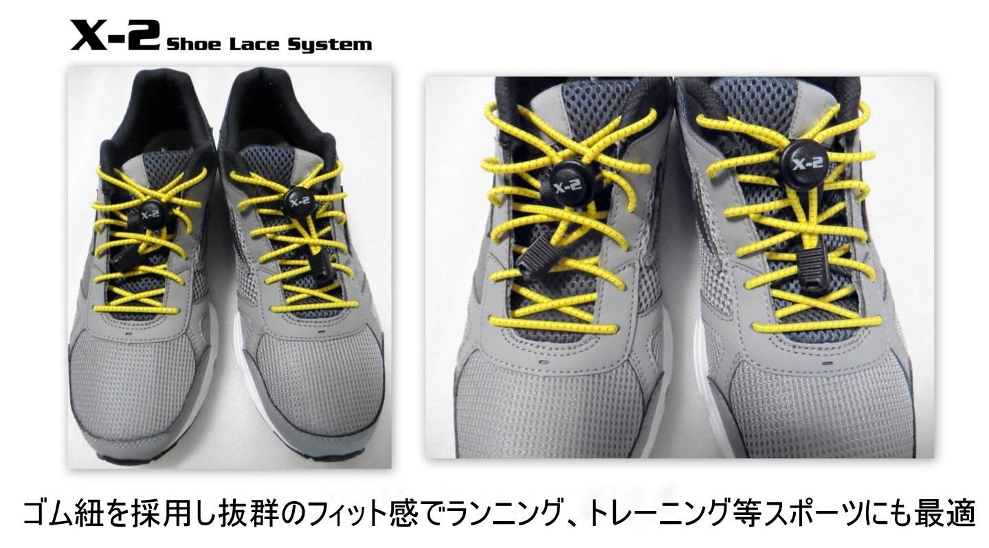 X-2 Shoe Lace System