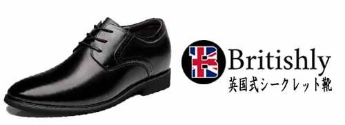 BritishlyBanner-500x181-rakurakumotetai-