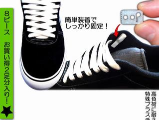 靴の紐の結び目を無くすことが出来る製品「レースアンカー」を14年7月22日よりamazon.jpで先行発売開始