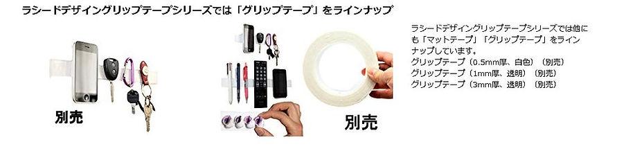 ラシードデザイン グリップテープ01.jpg