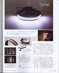 ONE80ライトBe-pal掲載文