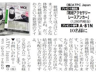 ウーマンライフ Together版 2014年10月17日にレースアンカーが掲載されました。
