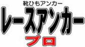 レースアンカープロロゴ.jpg