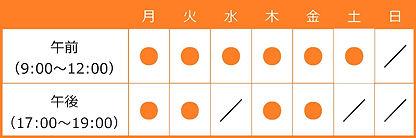 診療時間table オレンジ.jpg
