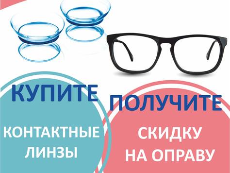 VIЖY дарит скидку 25% на любые оправы при покупке контактных линз