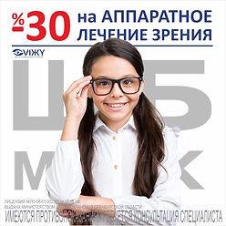Лечение 30_2 1080_1080.jpg
