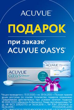 Подарок за покупку ACUVUE OASYS