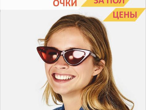 Шутки в сторону! Скидка на солнцезащитные очки с 1 апреля!