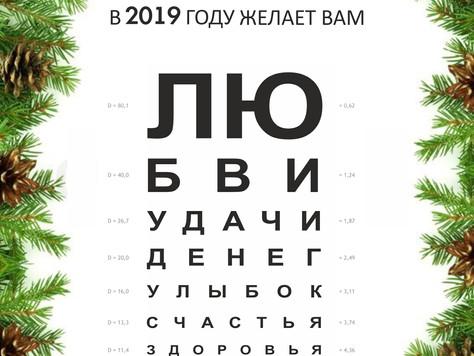С комфортным зрением – в Новый 2019 год!