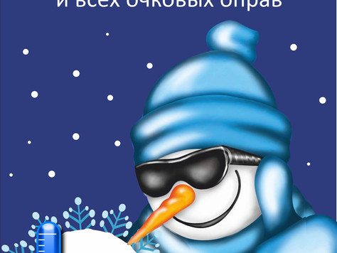 Новая акция в VIЖY – повод полюбить морозную зиму!