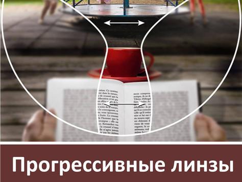 Прогрессивные линзы 4990р.