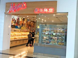 Maxim's Bakery