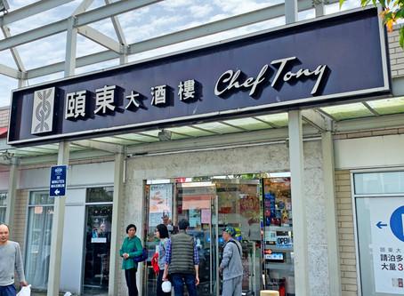Chef Tony's Seafood Restaurant