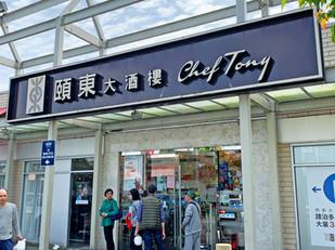 Chef Tony's