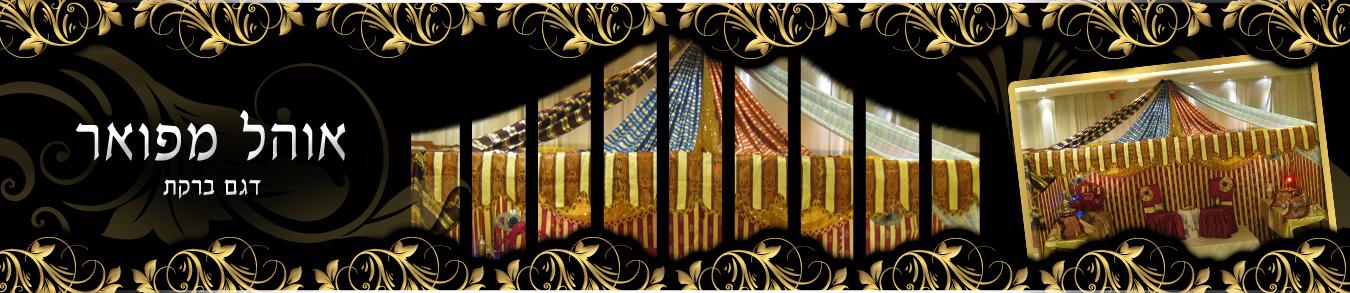 באנר דף הבית 3 עם קו אוהל זהב.jpg