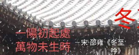 冬至︱陽生春又來 - 台北瀚宇2021徵集