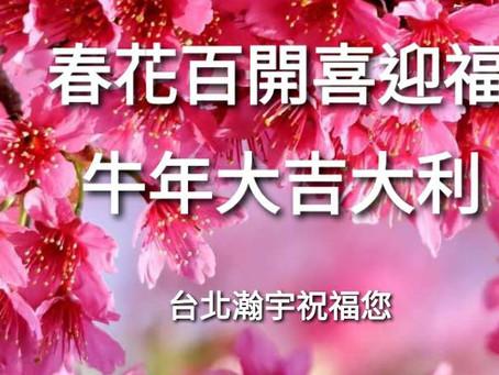 新年賀歲 恭賀新喜︱台北瀚宇祝您新春愉快