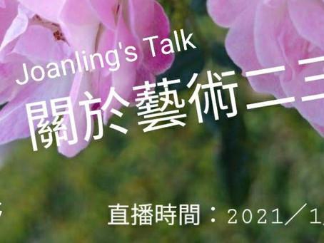 關於藝術二三事︱Joanling's 藝術聽