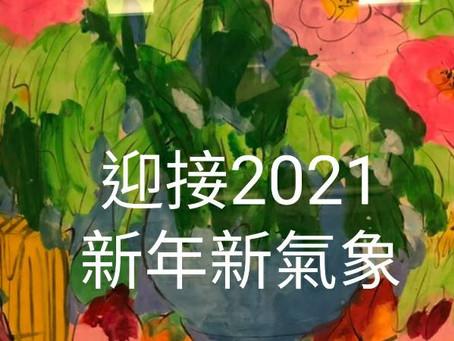 迎接2021︱ 犇向幸福