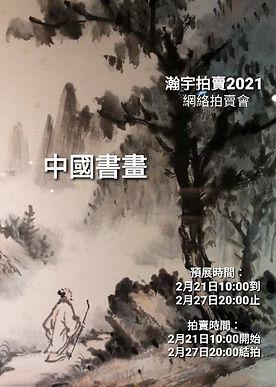 202102中國書畫封面基本款.jpg
