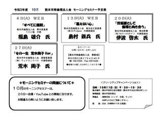 【10月モーニングセミナー予定表】