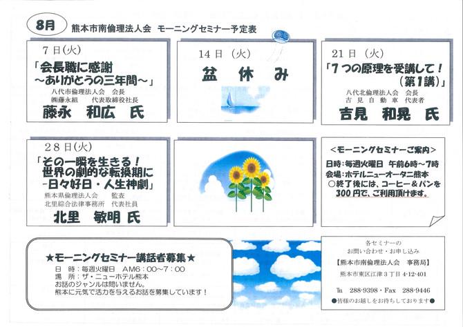 平成30年8月モーニングセミナー予定表