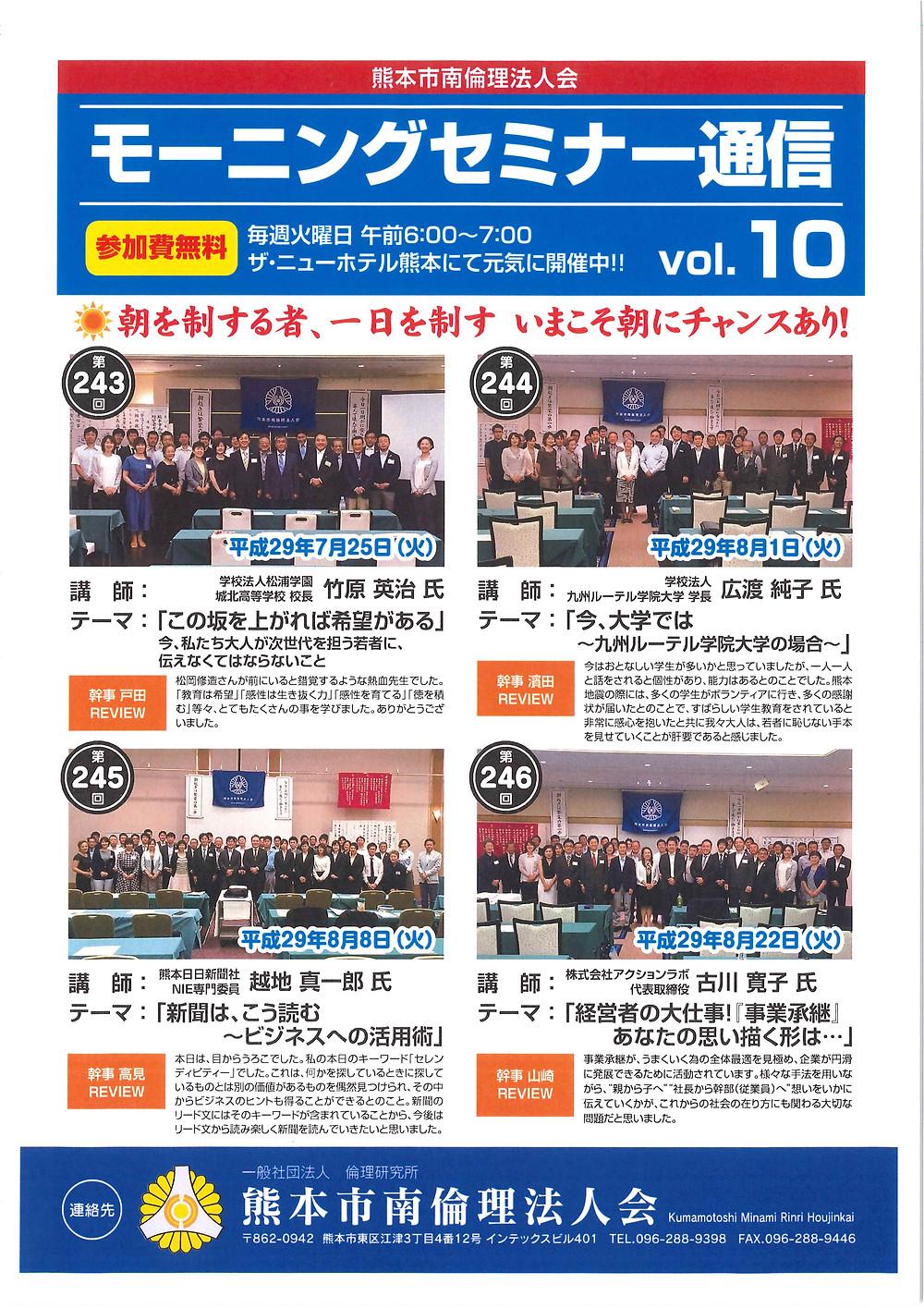 熊本市南倫理法人会モーニングセミナー通信Vol10