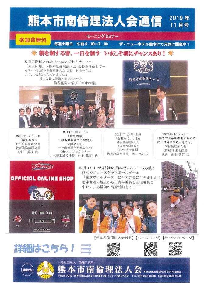 2019年11月熊本市南倫理法人通信