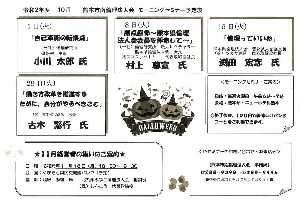 2019年10月 熊本市南倫理法人会 モーニングセミナー予定表