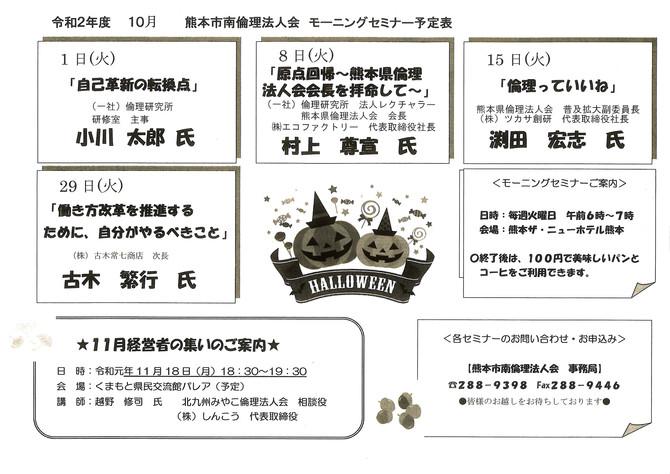 10月モーニングセミナー予定表