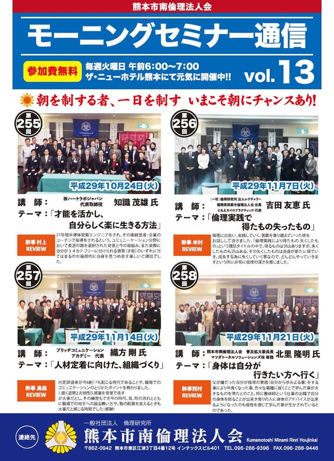モーニングセミナー通信Vol.13