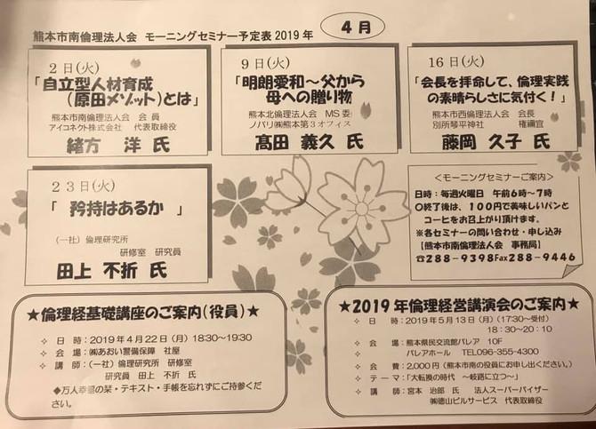 モーニングセミナー予定表4月