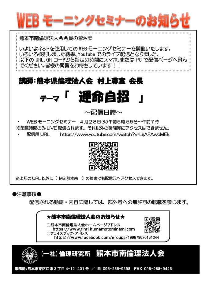 【初開催】WEB モーニングセミナー