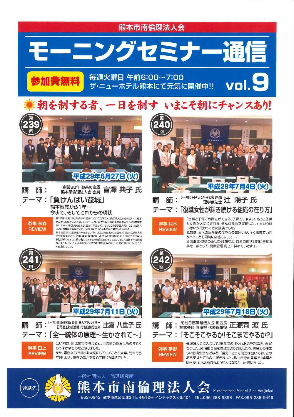 モーニングセミナー通信vol.9