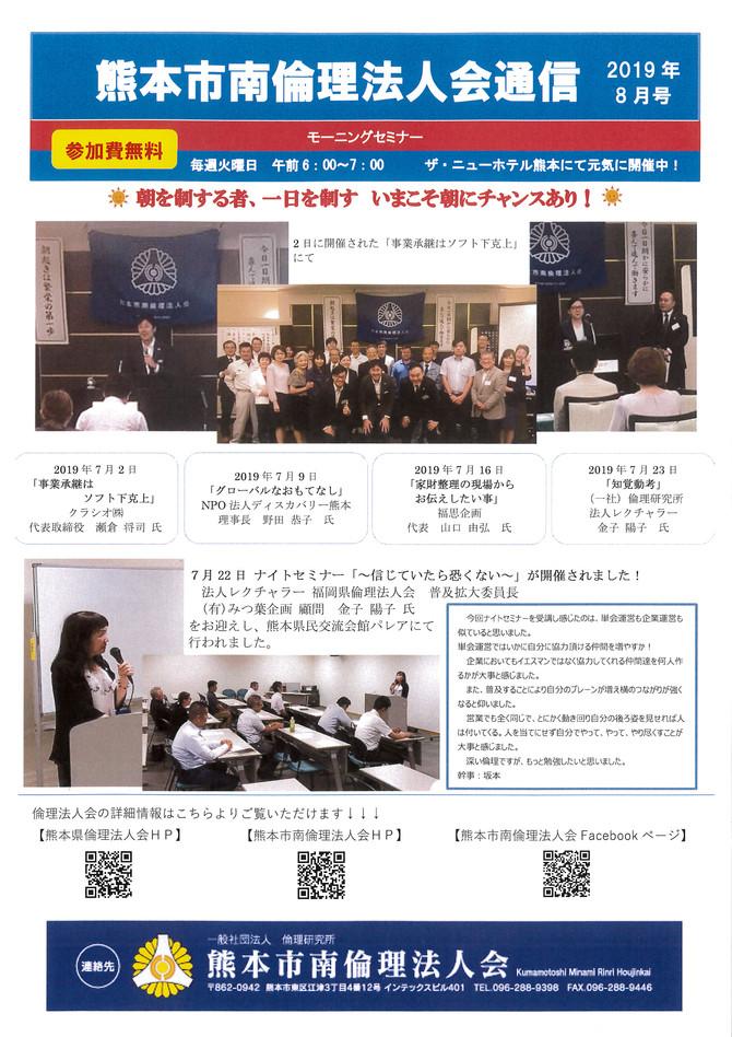 2019年8月熊本市南倫理法人通信