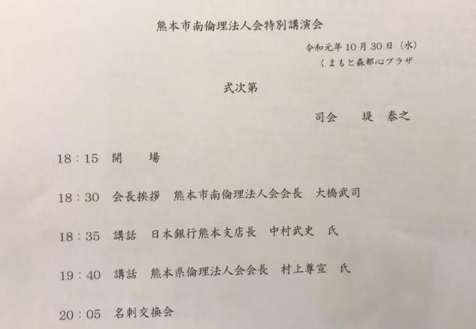 熊本市南倫理法人会特別講演会