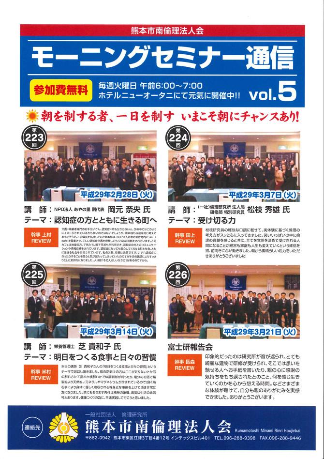 モーニングセミナー通信Vol5(2/28~3/21)