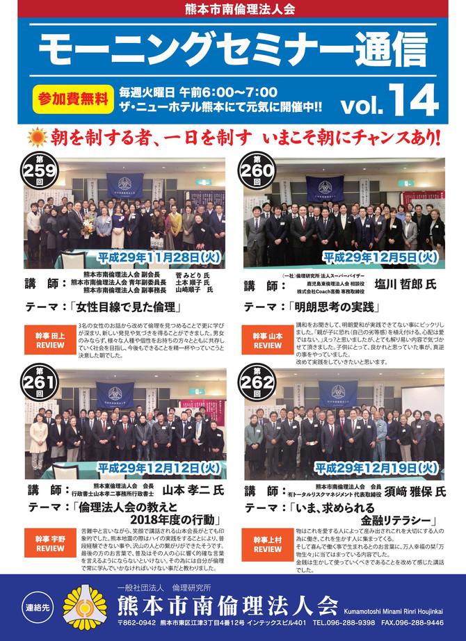 モーニングセミナー通信Vol.14