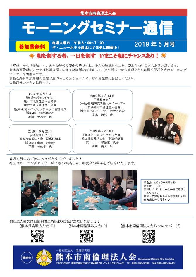 2019年5月MS(モーニングセミナー)通信